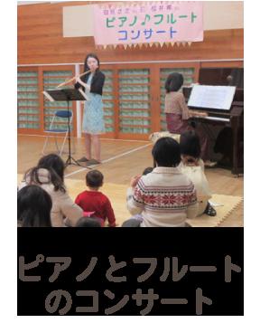ピアノとフルートのコンサート