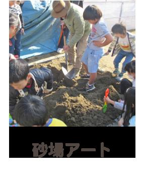 砂場アート