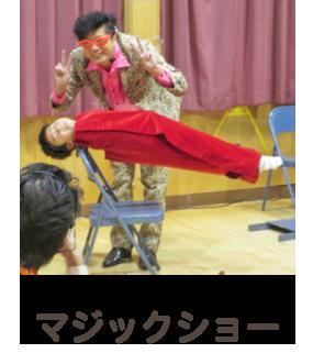 マジックショー